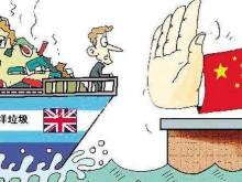 深圳:洋垃圾入境被截,部分变食用餐具