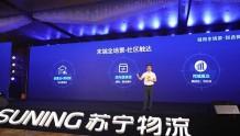 苏宁物流宣布构建七大产品体系,剑指全球零售业最大冷链仓网