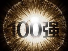 曝光:中国母婴连锁100强名单出炉啦