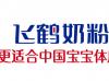 """剑指200亿,婴配粉市场份额增至18%,飞鹤""""雄起"""""""