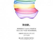 苹果9月10日将发布新机,代工厂消息:可能新增绿色紫色版