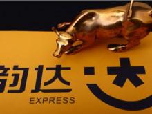 韵达8月快递服务收入26.67亿元,同比增长193.72%