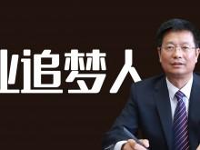 """和氏刘安让:稳健不离""""养殖"""",钻研不过""""产品"""""""