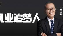 """魏立华:乳业人的""""马拉松式""""长跑"""