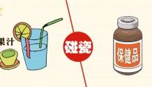 """德国小红脸:一瓶""""果汁""""引发的""""保健品""""虚假营销?"""