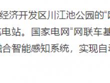 武汉首座无人驾驶电动汽车充电站投入使用