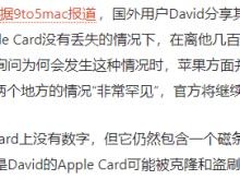 全球第一例:苹果Apple Card用户遭盗刷