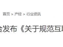 北京市五部门联合发布《关于规范互联网发布本市住房租赁信息的通知》