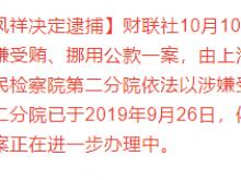 因涉嫌受贿罪、挪用公款罪 中国船舶工业物资华东有限公司原党委书记、董事长周凤祥被依法逮捕