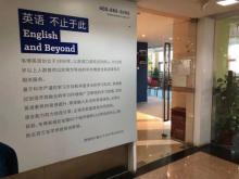 """韦博英语多校区曝出线下""""关门潮"""",北京总部回应:正在办理退款"""