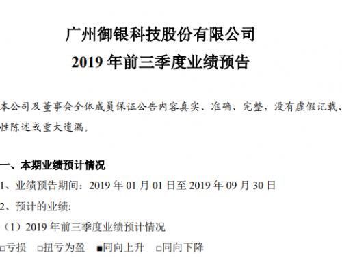 御银股份:2019年前三季度净利预增21-23倍