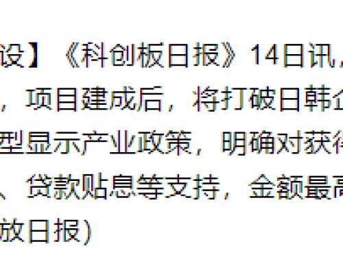 上海市金山区加快新型显示产业基地建设