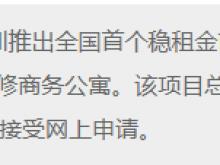 """深圳市推出首个""""稳租金""""商品房租赁试点项目,年度租金涨跌幅范围不超过5%"""