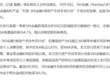 360金融深交所首发ABS,票面利率4.7%
