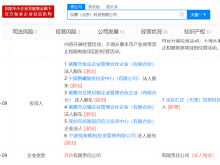 京东数科收购聚合支付平台乐惠