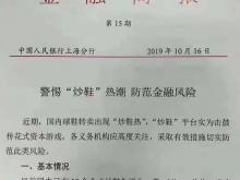 """央行上海分行警示""""炒鞋""""风险"""
