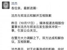 吉翔股份董事长沈杰与郑龙云达成和解并互相致歉