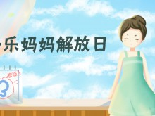 """""""解放双手爱不放假""""太子乐妈妈解放日活动温暖延续"""