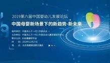 新趋势·新未来 | 2019第六届中国婴幼儿发展论坛即将召开