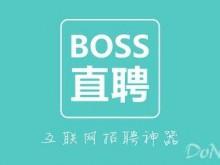 BOSS直聘完成数亿美元融资,领投方包括腾讯