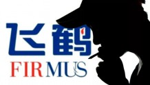 中国飞鹤涨超10%,公司反驳机构做空指控