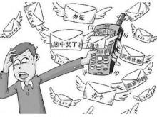针对垃圾信息严重扰民,工信部集体约谈18家移动转售企业