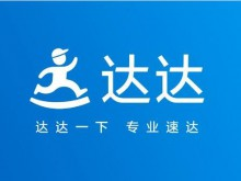 达达宣布更名为达达集团,旗下配送平台更名为达达快送
