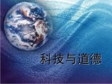 科技部副部长李萌:5G时代,更需重视科技伦理的治理