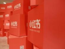 小红书经营范围新增供应链管理、物流信息咨询等