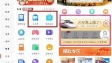 拼多多在App端和小程序上线火车票业务