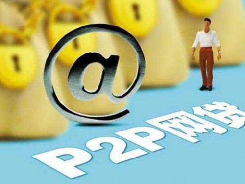 P2P成交量下降8成,正常运营网贷平台仅剩374家