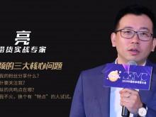 赵亮:网红直播带货&短视频电商风口下的母婴实战突围