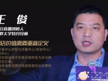 金豆直播王俊:破局母婴实体营销,社交直播重塑行业风向标