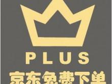 京东PLUS会员增新福利