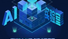 旷视成立AI治理研究院,发布《全球AI治理十大事件》