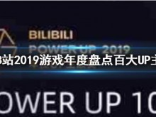 B站公布2019年百大UP主名单