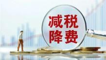 税务总局:继续研究出台减税降费措施