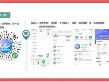 """武汉上线""""健康码"""",用于外出市民扫码登记"""