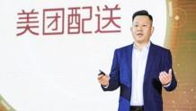 美团高级副总裁王莆中重回外卖一线 带队迎战阿里