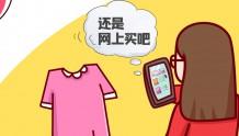 网购市场占有率飙升,实体母婴店该怎么办?