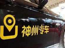 神州优车已出售4466.6万股神州租车股份