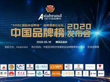 2020中国品牌榜发布:唯一上榜母婴品牌,世喜断奶奶瓶何以突围