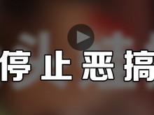 """强烈呼吁:别再恶搞郴州""""大头娃娃""""事件"""