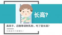 儿童粉长高骗局:高孩子、迈骼等吹嘘能让孩子每年长高5到7厘米