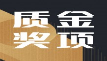 """奔涌吧!后浪"""",中国母婴前沿(CMIF)大会奖项评选开始啦!"""