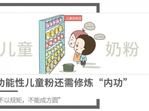 """功能性儿童粉何时告别""""无序状态""""?"""