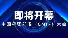 中国母婴前沿(CMIF)大会即将开幕:蛰伏·蓄势·爆发