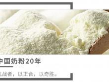 中国奶粉20年