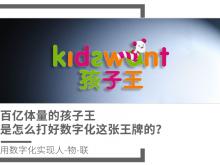 确认!孩子王参会CMIF大会:孩子王是怎么打好数字化这张王牌的?