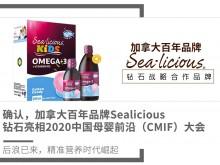 确认!加拿大百年品牌Sealicious(喜慧力)亮相CMIF大会